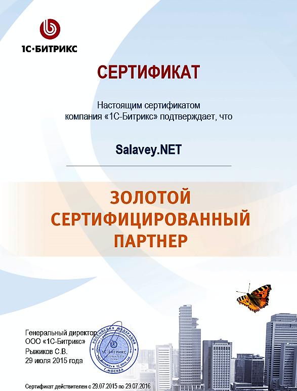 курсы 1с битрикс управление сайтом москва